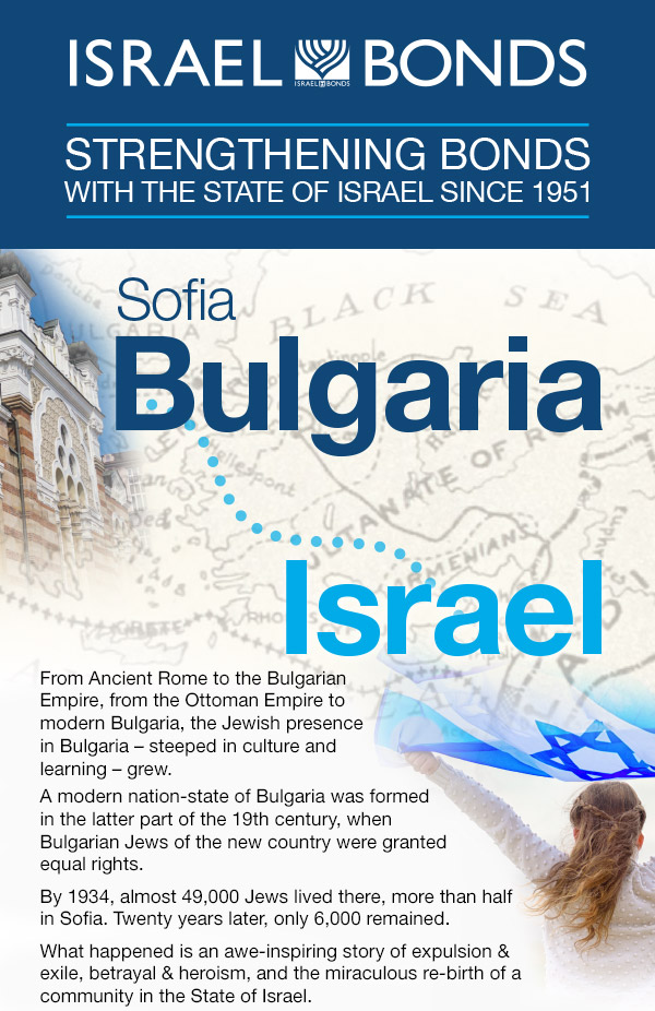 Join the Israel Bonds Latin American & European Delegation in Bulgaria & Israel on a journey of discovery - April 20-30, 2020